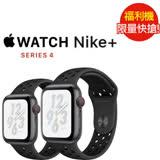 福利品 Apple Watch Nike+ GPS+行動網路 40公釐 太空灰鋁金屬搭Pure Platinum配黑色Nike運動型錶帶 九成新