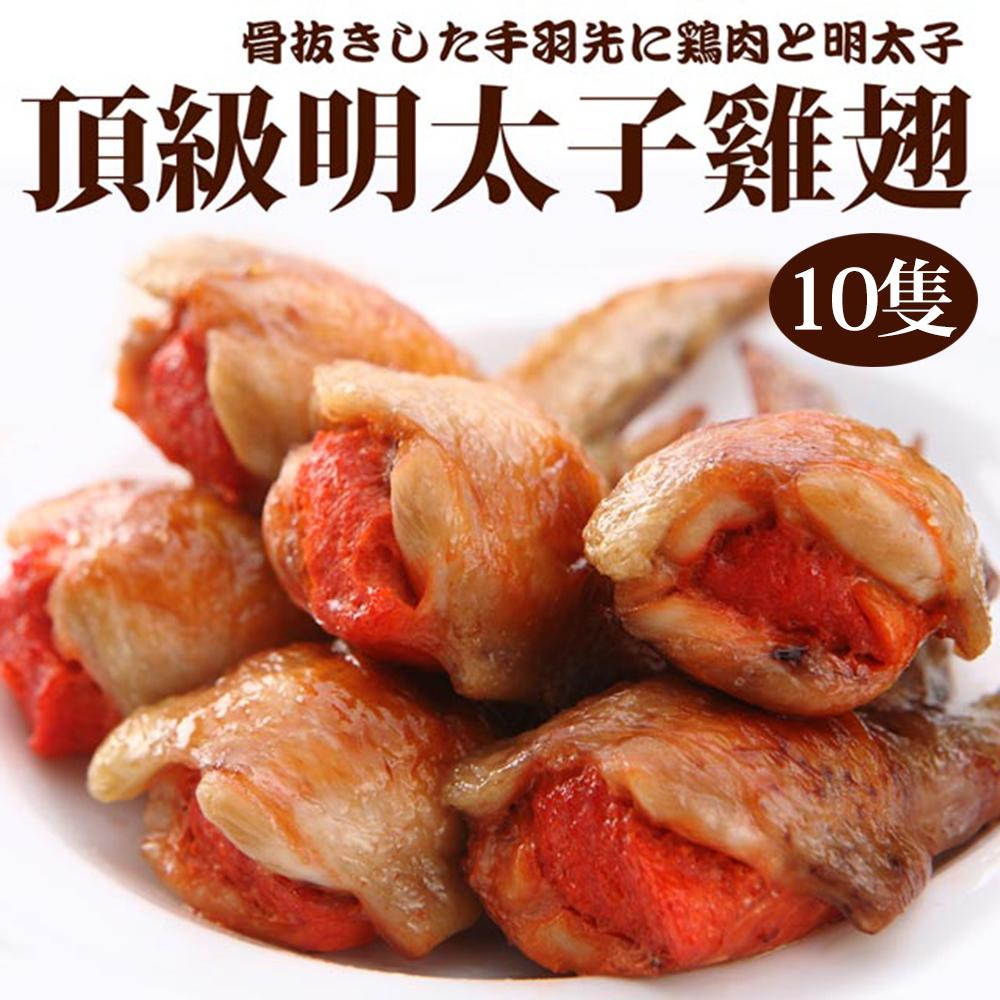 【台北濱江】頂級去骨明太子雞翅10隻(50g±10%/隻)