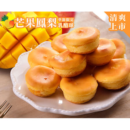 杏芳 乳酪球 芒果鳳梨32入/盒