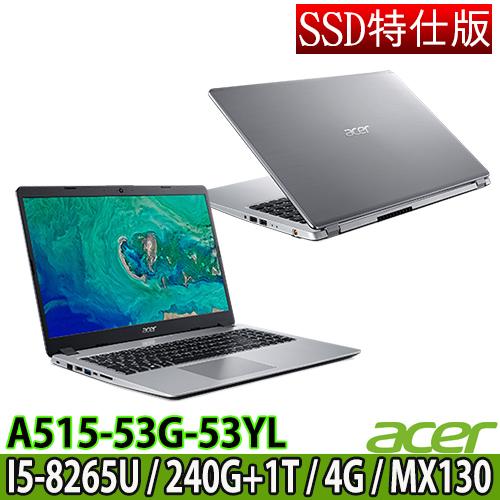 Acer A515-53G-53YL雙碟特仕 (黑)240G+1TB\15.6吋FHD/i5-8265U/MX130 2G/4GB輕薄獨顯效能機種 贈好禮三合一清潔組 鍵盤保護膜 滑鼠墊