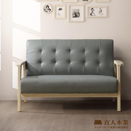 日本直人木業 貓抓布實木2人沙發