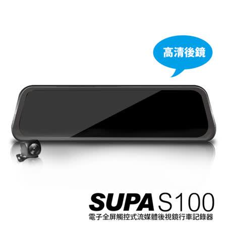 速霸 S100  觸控全屏子後視鏡