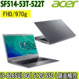 ACER SF514-53T-522T 14吋觸控FHD/i5-8265U/8G/512G SSD/Win10薄邊框筆電加碼送:美型耳機麥克風/三合一清潔組/鍵盤膜/滑鼠墊/八爪散熱座