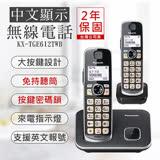 【國際牌PANASONIC】中文顯示大按鍵無線電話 KX-TGE612TWB (公司貨)