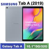 Samsung Galaxy Tab A (2019) 10.1吋 T510 WiFi版 3G/32G (星綻銀)-【送專用皮套+螢幕保護貼+平板支架+KAKAO Friends 立體車線三角收納包】