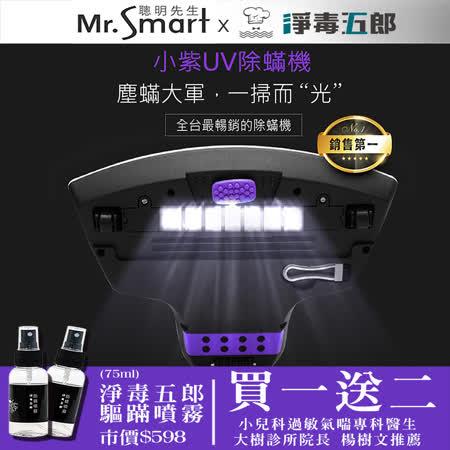 Mr.Smart 小紫 紫外線除蹣吸塵機
