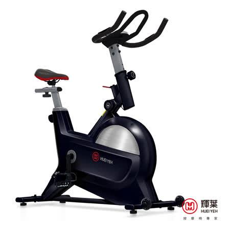 輝葉 創飛輪健身車 (Triple傳動系統)