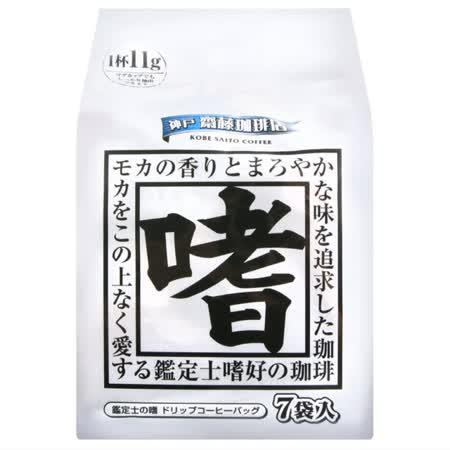 買一送一【HAIKARA】 齊藤 神戶嗜咖啡 77G