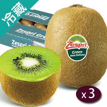 【紐西蘭】活力鮮綠 Zespri奇異果22粒/箱X3