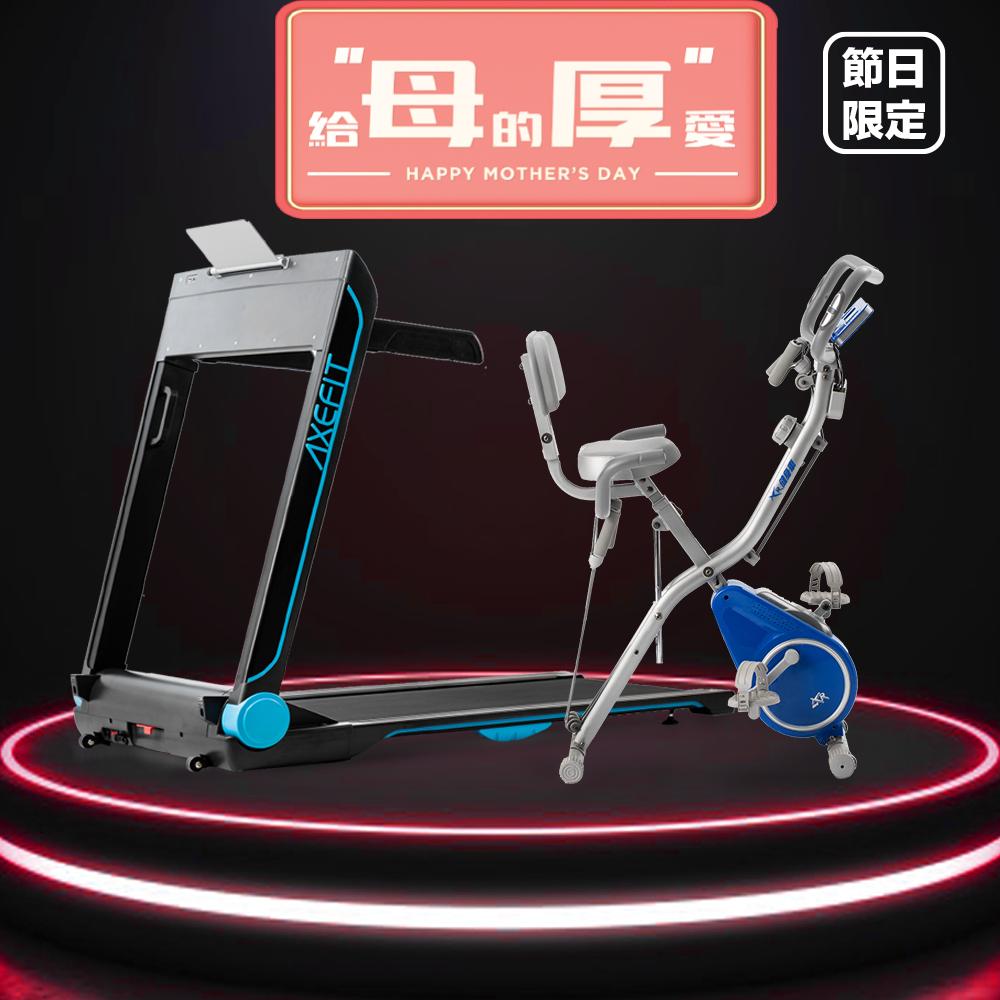 WELLCOME好吉康 AXEFIT電動跑步機-進化者2+全新渦輪式 XR-G4+雙拉繩磁控飛輪健身車