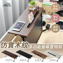 買一送一-Incare仿實木紋多功能螢幕置物架