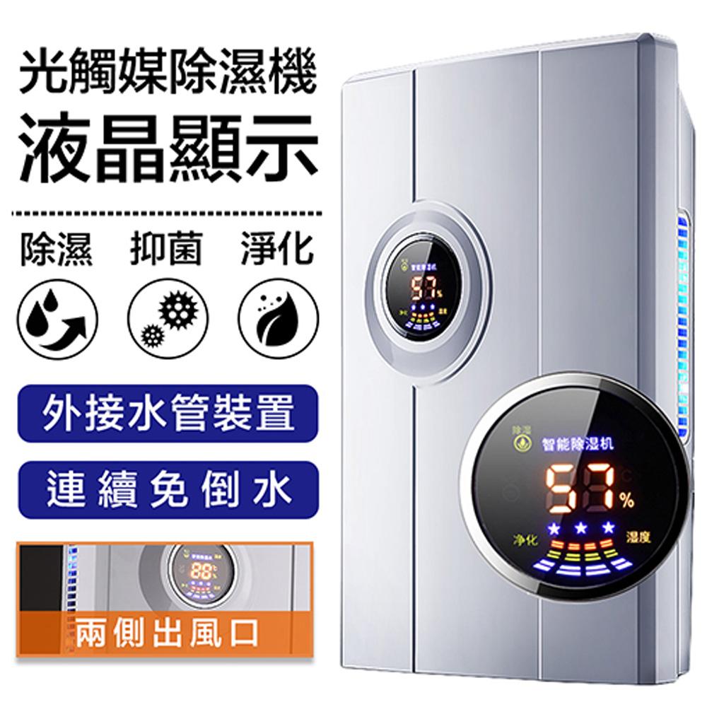 【FJ】電子式智慧光觸媒空氣清淨除濕機(適用8-10坪)