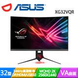 ASUS華碩 ROG STRIX XG32VQR 32型 144Hz更新率 2K曲面電競螢幕