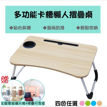 多功能卡槽 懶人摺疊桌(四色)
