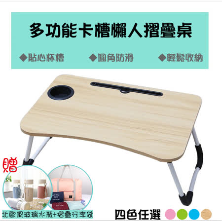 多功能卡槽 懶人摺疊桌-四色