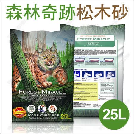 Forest Miracle 森林奇跡100%天然松木砂