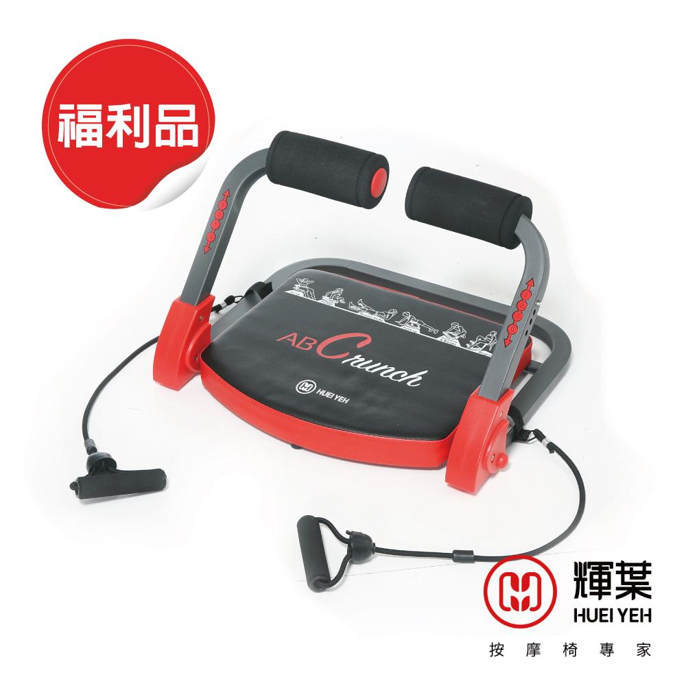 (福利品) 輝葉 輕巧健身機 HY-29977