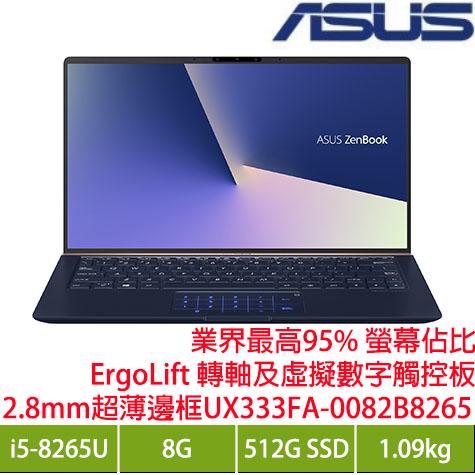 ASUS UX333FA-0082B8265U 皇家藍超輕薄筆電/i5-8265U/8G/512G PCIe/13.3吋FHD/W10 再送三年趨勢防毒