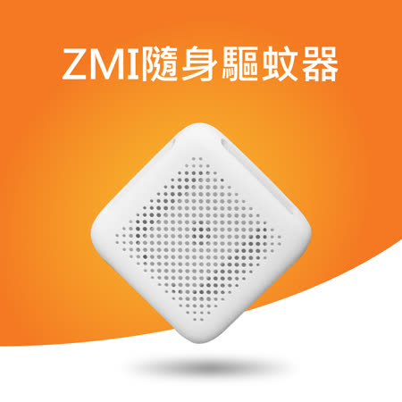 小米 ZMI隨身驅蚊器(2入組)