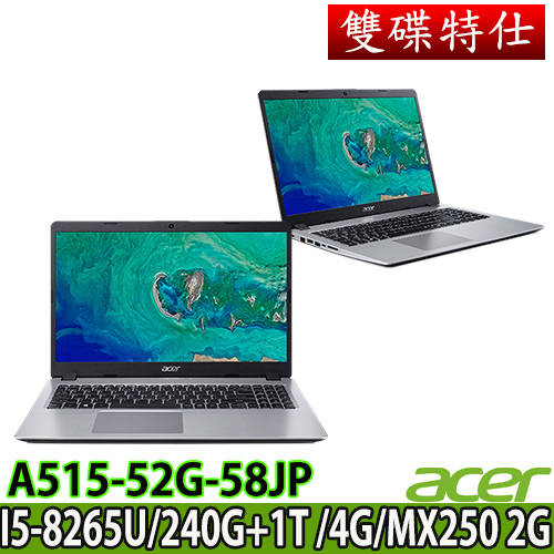 Acer A515-52G-58JP (銀)雙碟特仕版/i5-8265U/240G+1TB/MX250 2G/4GB/獨顯效能機種 贈好禮三合一清潔組 鍵盤保護膜 滑鼠墊 64G隨身碟 美型耳麥