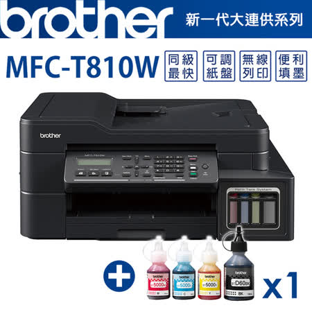 Brother MFC-T810W +1黑3彩墨水組(1組)