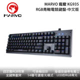 MARVO魔蠍 KG935 RGB 電競鍵盤青軸-中文
