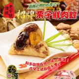 任你選【嘉義福源】-招牌栗子香菇蛋黃肉粽(5入)