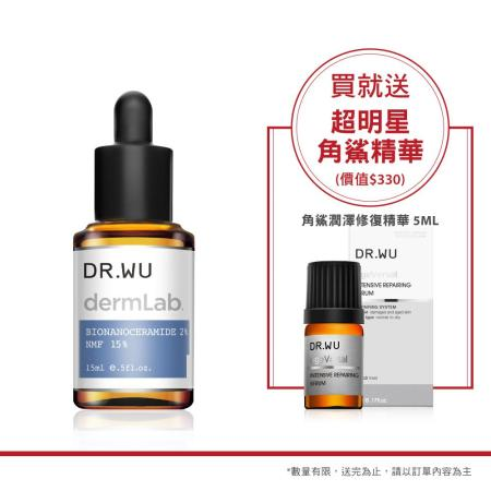 DR.WU  2%神經醯胺精華15ml