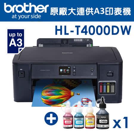 Brother HL-T4000DW +1黑3彩墨水組(1組)