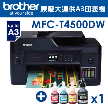 Brother MFC-T4500DW +1黑3彩墨水組(1組)