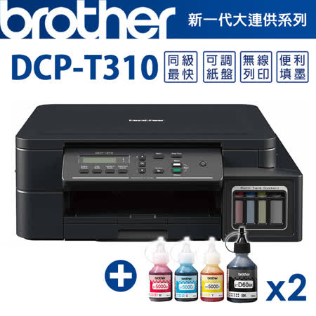Brother DCP-T310 +1黑3彩墨水組(2組)