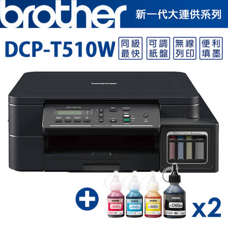 Brother DCP-T510W +1黑3彩墨水組(2組)