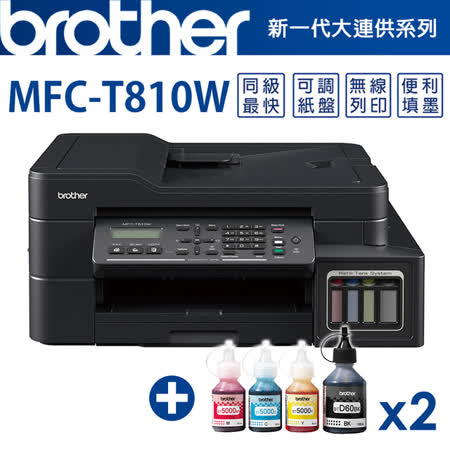 Brother MFC-T810W  +1黑3彩墨水組*2