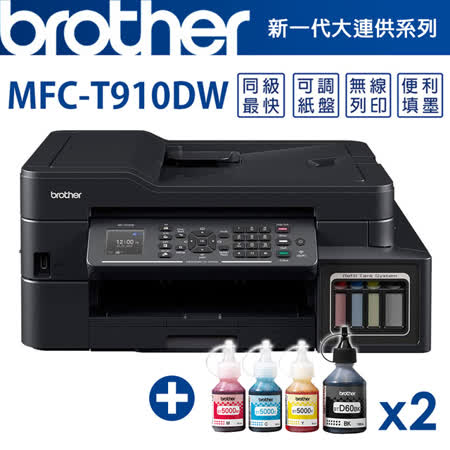 Brother MFC-T910DW +1黑3彩墨水組(2組)