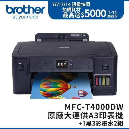 Brother HL-T4000DW +1黑3彩墨水組(2組)