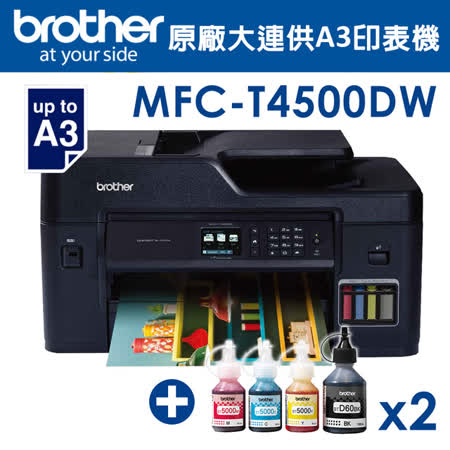 Brother MFC-T4500DW +1黑3彩墨水組(2組)