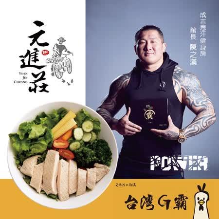 元進莊-台灣G霸 館長雞胸肉-綜合1盒