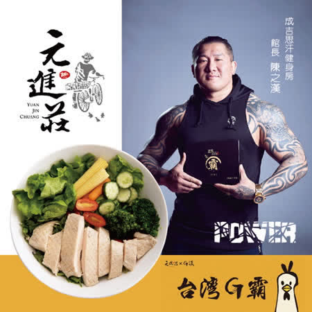 元進莊_台灣G霸 綜合雞胸肉x兩盒