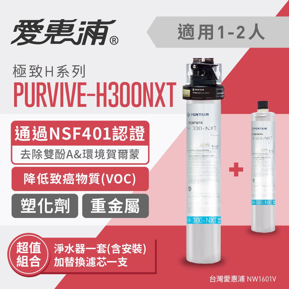 愛惠浦 EVERPURE PURVIVE-H300NXT淨水超值組(淨水器1套+替換濾芯1支)