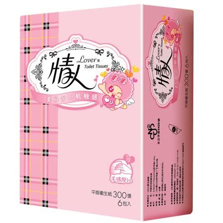 《情人》平版衛生紙(300張*6包*6串)/箱