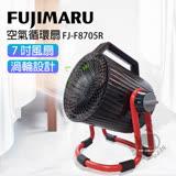 【Fujimaru】 7吋 空氣循環扇 FJ-F8705R