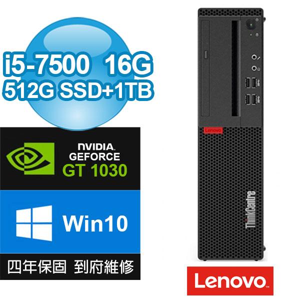 【期間限定】Lenovo ThinkCentre M710S SFF 商用電腦 (Core i5-7500/16G/512G SSD+1TB/NVIDIA GT1030 顯示卡/WIN10/四年保固)