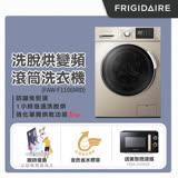 美國富及第Frigidaire 11KG 洗脫烘 變頻式滾筒洗衣機 FAW-F1106MID (金色限定款) 限量上市 (贈微波爐)