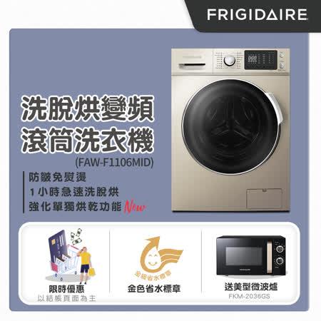 美國富及第Frigidaire 11KG 洗脫烘洗衣機