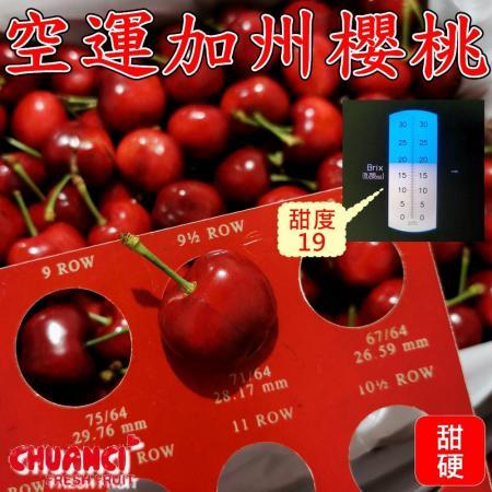 9.5Row 空運加州櫻桃1kg禮盒