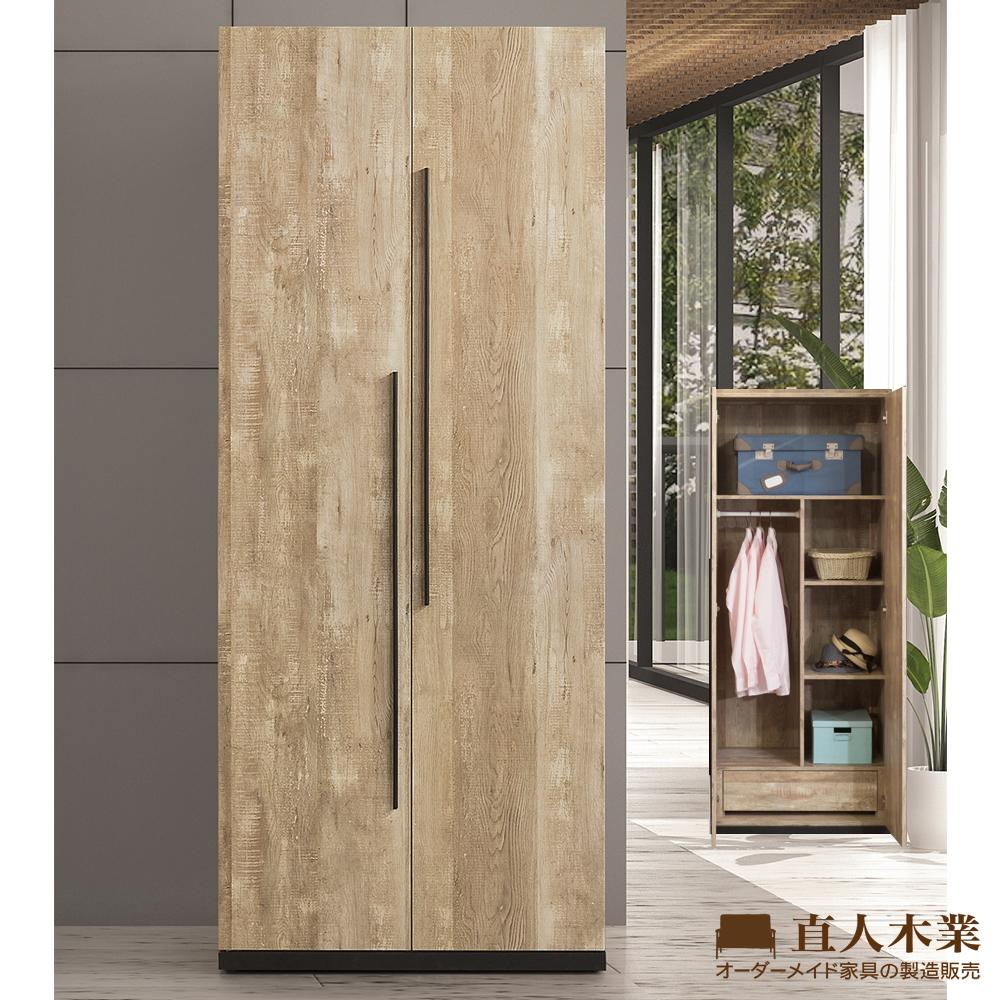 日本直人木業-EASY復古木三隔板80公分衣櫃