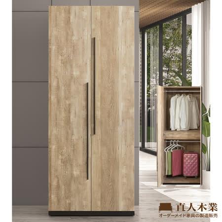日本直人木業 復古木雙掛80cm衣櫃