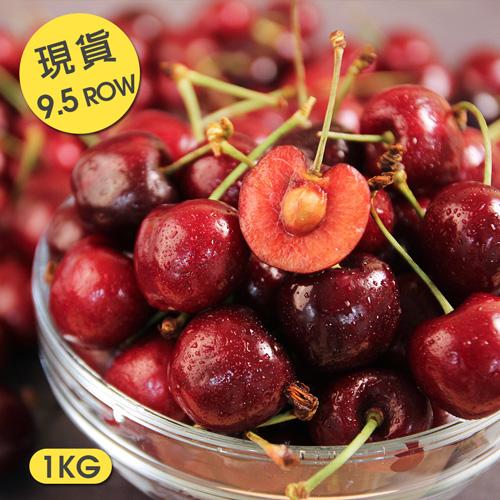 【愛上水果】現貨 美國加州空運9.5ROW櫻桃*1盒(1kg/禮盒裝/盒)