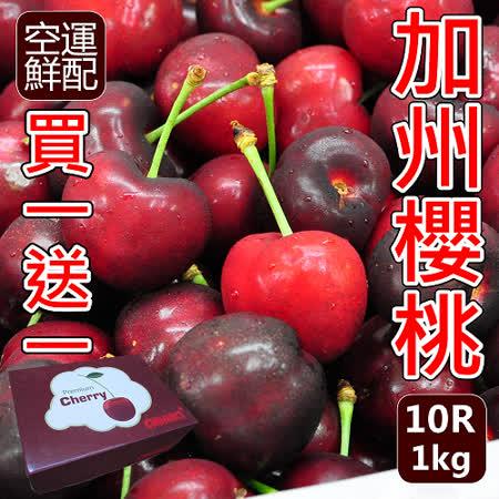 買1送1  10Row加州櫻桃1kg