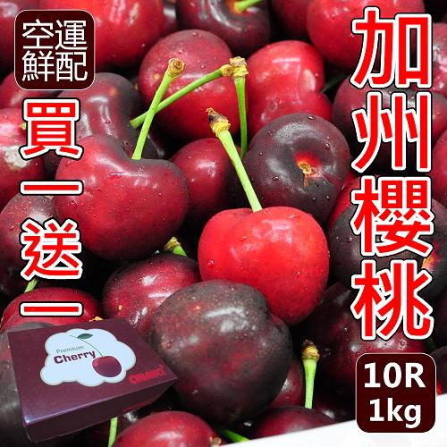 買一送一【空運】加州櫻桃10Row1盒1kg禮盒